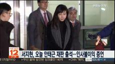 서지현 검사, 오늘 안태근 재판 출석..'인사불이익' 증언