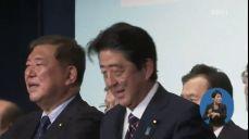 아베, 3연임 성공..당선되자 개헌 추진 공식화