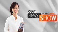 김현정의 뉴스쇼(2018. 02. 20) 총기난사에 화난 미국 10대들! 이승비, 이윤택은 교주였다! 검찰은 왜 정호영 다스 특검을 무혐의 했을까?