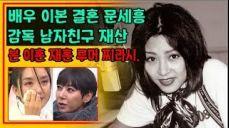 배우 이본 결혼 문세흥 감독 남자친구 재산,본 이혼 재혼 루머 찌라시.