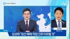 [인터뷰]'무소속 재선 성공' 원희룡 제주도지사