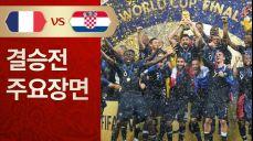 [프랑스 vs 크로아티아] 결승전 주요장면 다시보기 SBS 2018 FIFA 러시아 월드컵 106회
