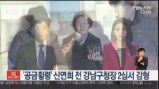 '공금 횡령' 신연희 전 강남구청장 2심서 징역 2년6개월
