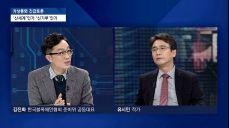 """[뉴스룸 토론] 김진화 """"유시민 의견 동의하지만 암호화폐 필수적"""""""