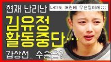 현재 난리난 김유정 활동중단, 현재 상태는? [김새댁]