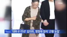 MBN 뉴스빅5] 레드카펫 밟은 원로배우 김지미