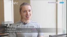 [푸른 태극전사 외전] 루지 국가대표 아일린 프리쉐 9회 무료 다시보기: [특집다큐] 푸른 태극전사 외전 SBS