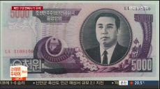 북한 구권 판매사기 성행..국정원 주의 당부