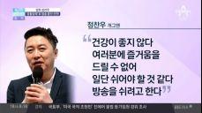 컬투 정찬우, '공황장애'로 데뷔 24년 만에 활동 중단