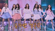 [슈가송] 시즌2 최초 100불 달성(!) 7공주 'Love Song'♪