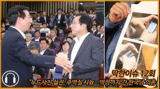 딱한이슈]'누드사진 논쟁' 한국당, 김성태-심재철 누구 잘못이 더 큰가