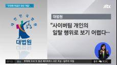 대법, '국정원 댓글은 대선 개입' 결론..원세훈 징역 4년 확정