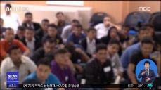 예멘 난민, 일단 인도적 체류허가..난민 인정은 불허