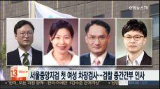 서울중앙지검 첫 여성 차장검사..검찰 중간간부 인사