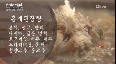 한식대첩4 2화 우승자 레시피 - 강원도 - 한식대첩4 2화