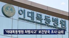 보건당국, '이대목동병원 처방사고' 실태 조사 착수