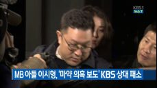 MB 아들 이시형, '마약 의혹 보도' KBS 상대 패소