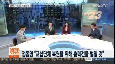 [뉴스포커스] 돌아온 정동영, 정당지지율·협치난제 돌파구 주목
