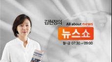 김현정의 뉴스쇼[18.04.13] 박원순, 김성완, 김정훈, 양영주, 변상욱, 장애진 (풀버젼)