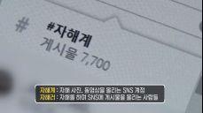 모닝와이드 3부 6941회 다시보기: 10대들의 위험천만 '자해' 인증 SBS