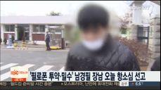 '필로폰 투약·밀수' 남경필 장남 오늘 항소심 선고