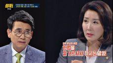 유시민 vs 나경원, <100분 토론>서 못다 한 '개헌' 설전♨