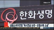 금소연, 즉시연금 2차소송 모집..'환급액 조회시스템' 가동