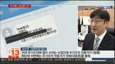 '부자아빠' 허위정보 대량발송..주가조작 일당 검거
