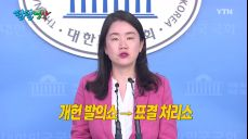 [팔팔영상] 개헌 표결 무산..