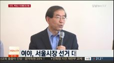 與 경선 박원순·이재명 '단판승'..결선없이 본선행