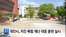 [대전·대덕] 대전시, 지진 복합 재난 대응 훈련 실시