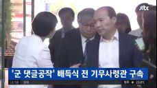 """'군 댓글공작' 배득식 전 기무사령관 구속..""""혐의 소명"""""""