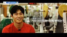 [KBS][인터뷰] 윤성빈의 허벅지는 63CM이 아니라 65CM!!! (확실한게 좋으니까..ㅎ)