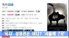 영화관 ′옥자′ 상영관은..′서울에 7곳