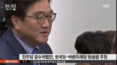 '공수처-방송법' 여야 갈등..4월 국회 첫날부터 파행