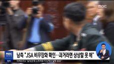 제10차 남북 정상급 회담..