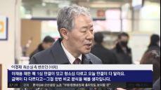 [여당] 최순실 1심 판결 후폭풍..
