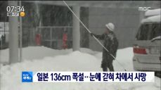 [이 시각 세계] 일본 136cm 폭설..눈에 갇혀 차에서 사망
