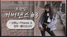 [커버댄스 cover dance#3] 걸크의 정석 봉진상_브루노마스-Finesse & 청하-롤러코스터