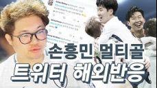 손흥민 2골 폭발 MOM 선정! 트위터 해외반응 둘러보기