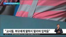 [단독] 특수학교 또 '학대' 정황..