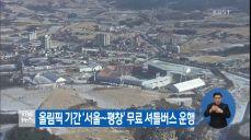 올림픽 기간 '서울~평창' 무료 셔틀버스 운행