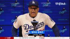 '어디에서 야구를 하든 완벽한 야구를 하도록 노력하겠습니다' 로버츠 감독 경기 후 인터뷰
