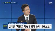 주영진의 뉴스브리핑] '재판거래' 박근혜 지시?..朴·김기춘·양승태의 커넥션