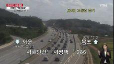 [고속도로교통상황] 연휴 첫날 귀성 행렬..하행선 '거북이걸음'