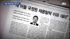 정보위 간사 김병기 의원 '아들 국정원 채용' 외압 논란