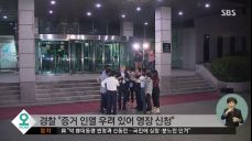 '회삿돈으로 자택 공사비' 혐의..조양호 구속영장 신청