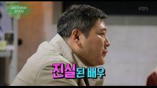 """김생민의 베테랑, 최무성! """"진실된 배우가 되고 싶다"""""""