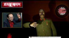 *혈압주의 솔저76세 임용한 박사님의 Calm Down Stalin 플레이!