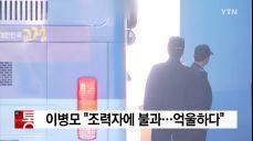 'MB 재산 관리인' 이병모